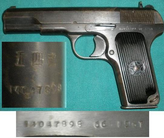 Chinese Military Type 54 Pistol 1967 Non-Import