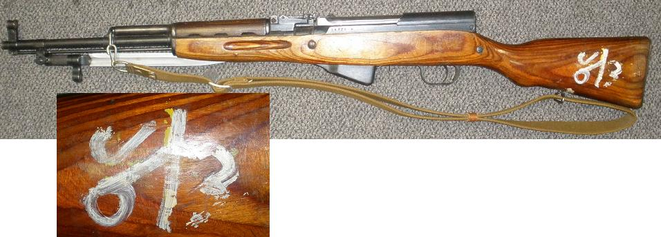 Russian SKS 45 7.62X39 Rifle Laminated Stock TULA Non-Import