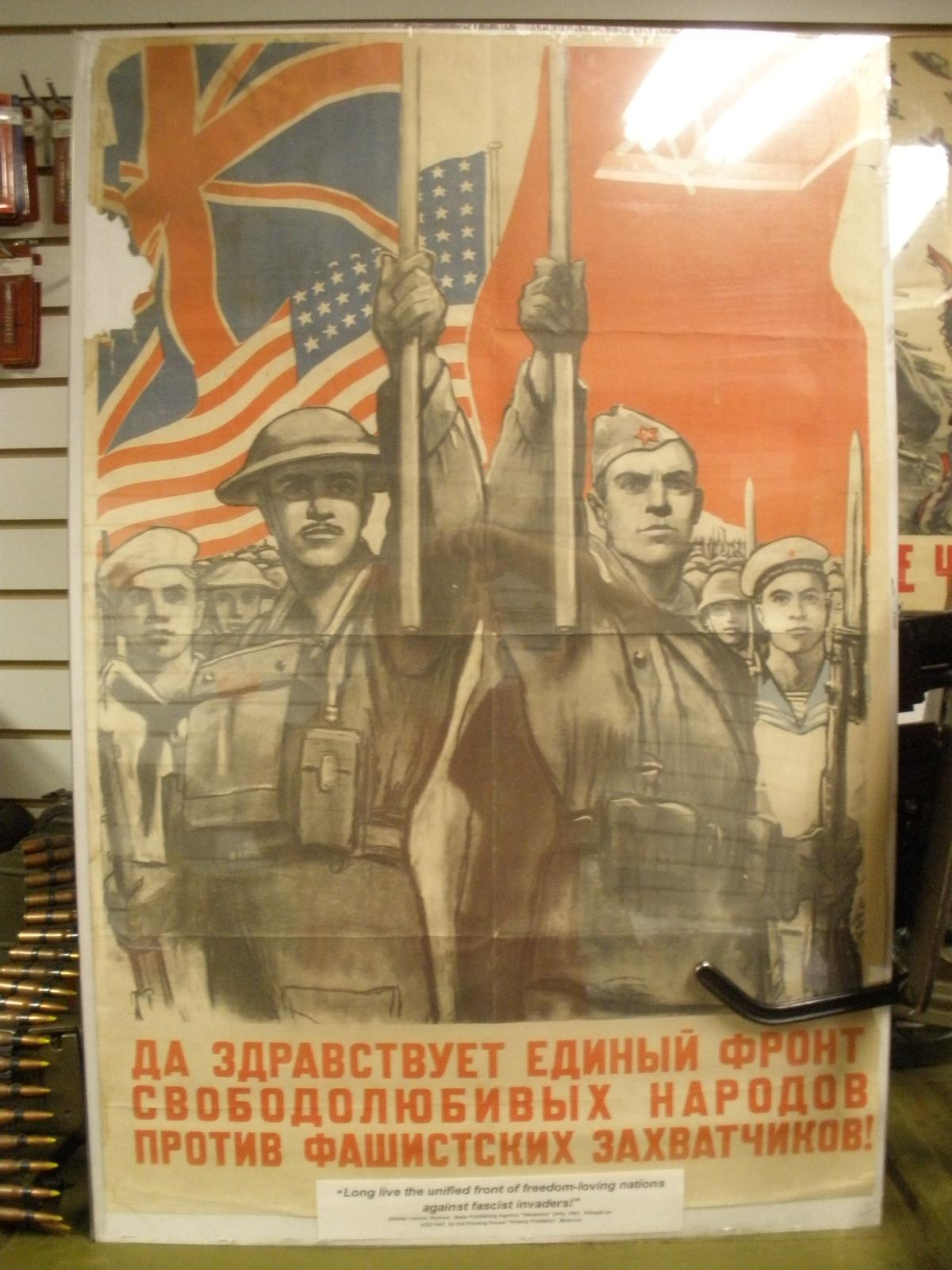 WWII Soviet Poster: Long Live the Unified Front...