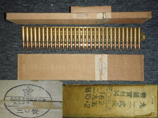 7.7 Semi Rimmed Japanese Ammo in Trays